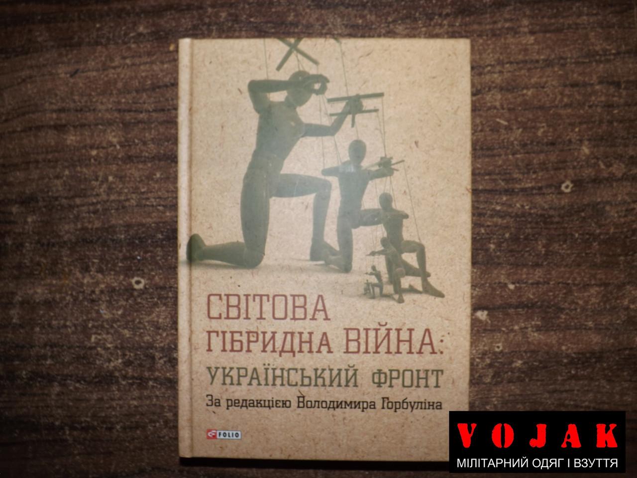 Світова гібридна війна. Український фронт.
