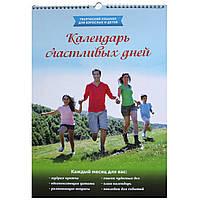 Настенный =Календарь Счастливых Дней= с наклейками, для взрослых и детей (Энергия)