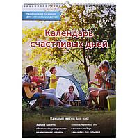 Настенный =Календарь Счастливых Дней= с наклейками, для взрослых и детей (Релакс)