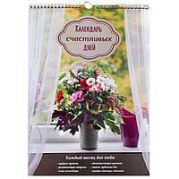 Настенный =Календарь Счастливых Дней= с наклейками, для взрослых и детей (Прованс)