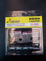 Ножи для Ледобура Тонар (Барнаул) ЛР-150
