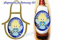 Ф-183 Фартук на бутылку для вышивания бисером или нитками