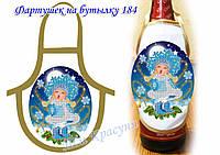 Ф-184 Фартук на бутылку для вышивания бисером или нитками