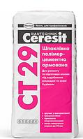CT 29 Шпаклевка полимерцементная армированная