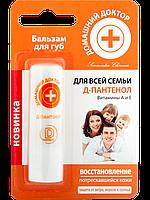 Бальзам для губ Д-пантенол Для всей семьи ДОМАШНИЙ ДОКТОР 3,6г.