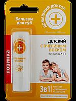 Бальзам для губ Детский с пчелиным воском 3в1 ДОМАШНИЙ ДОКТОР 3,6г.