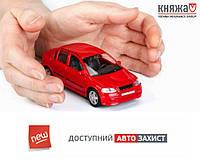Захист власного авто в разі ДТП (Міні-КАСКО)