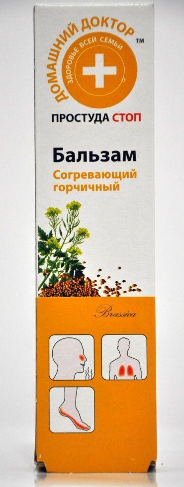 Бальзам Согревающий горчичный Противовоспалительное при простуде и гриппе  Домашний Доктор 42мл.