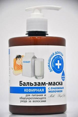 Бальзам-маска Кефирная с пчелиным молочком для питания и общеукрепляющего ухода за волосами Домашний Доктор 500мл., фото 2