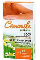 Воск для эпиляции зоны бикини и подмышек Camomile Depilation 12шт.