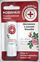 Гигиеническая помада Шиповник с маслом жожоба Домашний Доктор (блистер) 4,4гр.