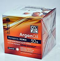 Крем дневной  против морщин  для зрелой кожи 50+ Разглаживающий «Молодость кожи» Dr. SANTE ArganOil 50мл.