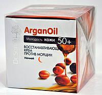 Крем ночной Восстанавливающий против морщин  для зрелой кожи 50+ «Молодость кожи»  Dr. SANTE ArganOil 50мл.