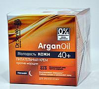 Крем ночной питательный для зрелой кожи  40+ Против морщин «Молодость кожи» Dr. SANTE Argan Oil 50мл.