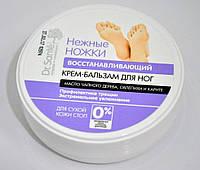 Крем-бальзам для ног Восстанавливающий для сухой кожи стоп Dr. Sante Нежные ножки 100мл.