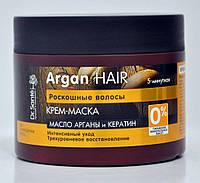Крем-маска для поврежденных волос «Роскошные волосы» Dr. SANTE Argan Hair 300мл.