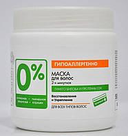 Маска для волос 2-х минутная Восстановление и Укрепление Для всех типов волос Гипоаллергенно Dr. Sante 0% 500мл.