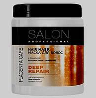 Маска для длинных и секущихся волос Глубокое восстановление с плацентой  Salon Professional 500мл.