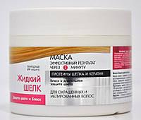 Маска для окрашенных и мелированных волос Защита цвета и блеск  Dr. Sante Жидкий Шелк 300мл.