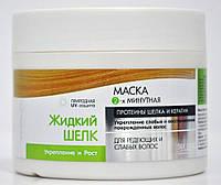 Маска для редеющих и слабых волос Укрепление и рост Dr. Sante Жидкий Шелк  300мл.