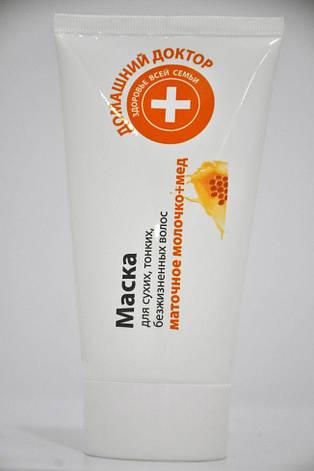 Маска для сухих тонких безжизненных волос Маточное молочко + мед  Домашний Доктор 150мл., фото 2