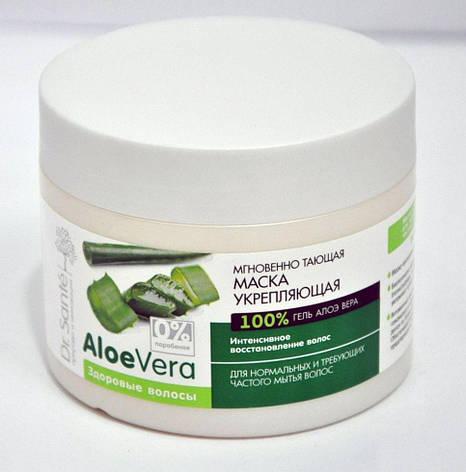 Маска против выпадения для нормальных и требующих частого мытья  волос «Укрепляющая»  Dr. SANTE Aloe Vera 300мл., фото 2