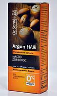 """Масло для волос """"Роскошные волосы"""" Dr. SANTE Argan Hair 50мл."""