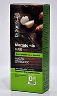 """Масло для волос """"Восстановление и защита"""" для ослабленных волос Dr. Sante Macadamia Hair 50мл."""