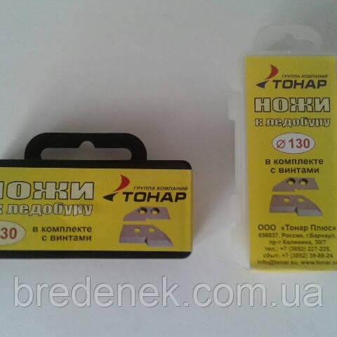 Ножи на ледобур Тонар Барнаул 130 мм