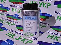 Высоковольтный конденсатор 1.05uF 2100V для СВЧ печи LG 0CZZW1H004C