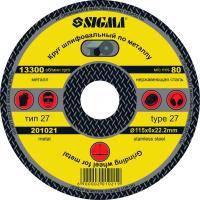 Круг шлифовальный по металлу Sigma 115х22.2х6 (1931211)