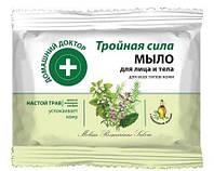 Мыло для лица и тела ТРОЙНАЯ СИЛА  Домашний доктор 70г.