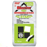 Штукатурка Мастер старт Master G-Start 30кг