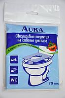 Одноразовые покрытия на сиденье унитаза Aura 10шт