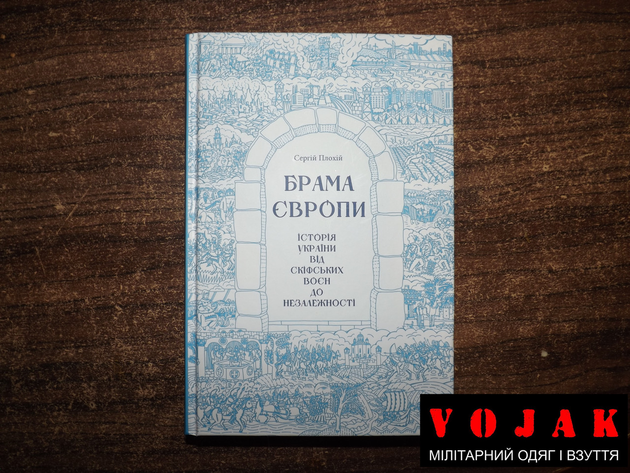 Брама Європи. Історія України від скіфських воєн до незалежності.
