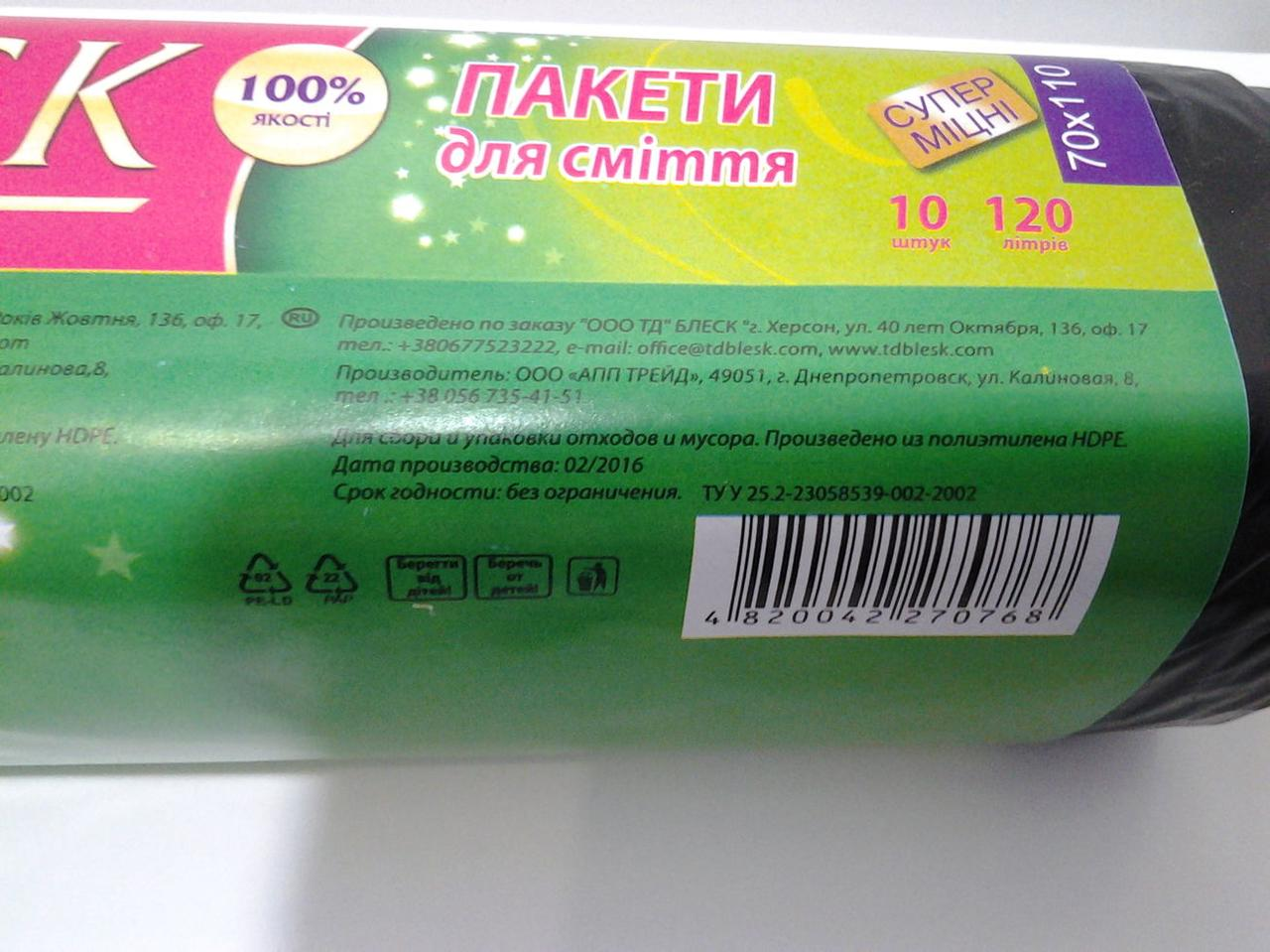 Пакеты для мусора супер прочные БЛЕСК 120л*10шт.