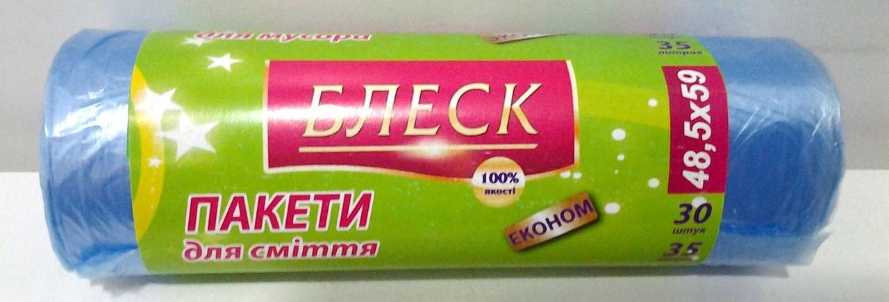 Пакеты для мусора Эконом БЛЕСК  35л*30шт.