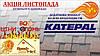Акция!!! Осенний ценопад на битумную черепицу KATEPAL!