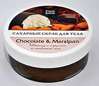 Скраб для тела сахарный Choсolate & Marzipan (Шоколад и Марципан) с маслом ши Fresh Juice 225мл.
