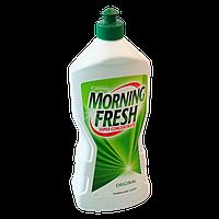 Средство для мытья посуды суперконцентрат Оригинал  Morning Fresh 900мл.