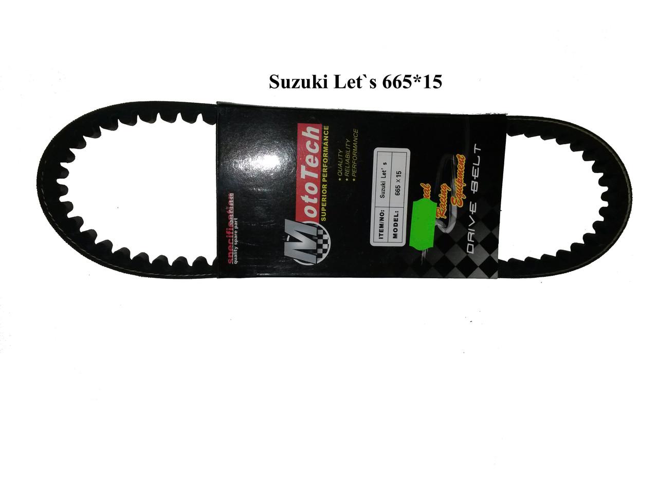 Ремень вариатора 665*15 Suzuki LETS Mototech