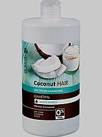 Шампунь для сухих и ломких волос Экстраувлажнение Coconut Hair Dr. SANTE 1л.