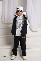 Теплый спортивный костюм тройка с начесом для мальчика,девочку