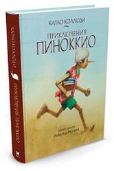 Приключения Пиноккио  Карло Коллоди Художник: Ингпен Р.
