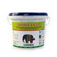 Латексная краска для стен и потолка Caparol SAMTEX 3 E.L.F (КАПАРОЛ САМТЕКС) 2.5л Германия