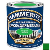 Краска гладкая Hammerite (Хаммерайт) Зелёная 0.75 л