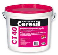 Фасадная структурная краска Ceresit CT 40 10л