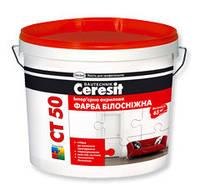 Интерьерная акриловая краска Ceresit CT 50 Белоснежная 10л