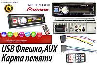 Магнитола Pioneer 8500
