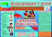 "Санбюллетень ""Йододефіцит""  А2(420х600мм), Бумага"